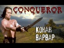 КОНАН ВАРВАР (Conqueror) FALLOUT4, вотфан, тисэтохорошо, баклажан, приколы2016, пранк2016, 100500, ивангай, майнкрафт,