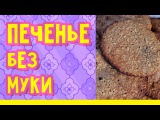 Овсяное печенье без масла и муки | Простые рецепты 10 | ToBeBestMom