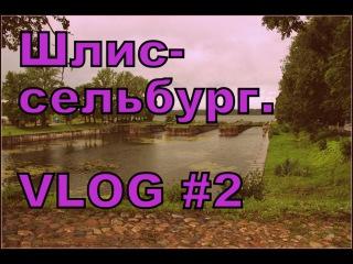 По городам.Шлиссельбург VLOG #2