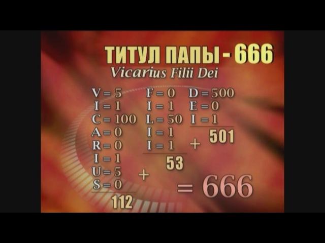 Розшифрования числа 666 Печать Божья Удивительние Факти из Затеряних Городов Древности