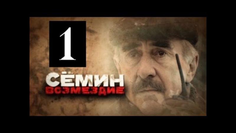 Семин Возмездие 1 серия 27 05 2013 детектив криминал сериал