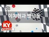 [KY 금영노래방] 이치현과 벗님들 - 집시 여인 (KY Karaoke No.KY696)