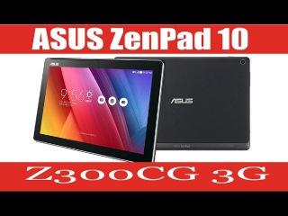 Обзор и распаковка планшета ASUS ZenPad 10 Z300CG 16 Gb 3G
