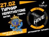 Hearthstone Tournament | Battle of Taverns 4 Kharkov