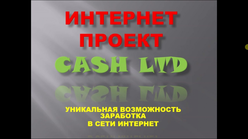 Заработок в интернете , работа на дому CASH LTD