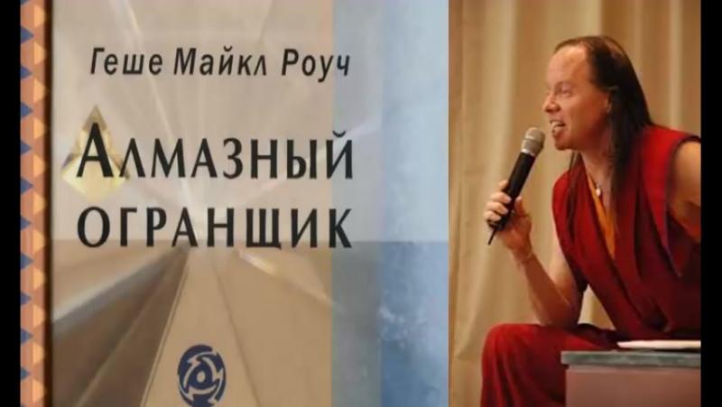 Алмазный огранщик 1 2 гл Майкл Роуч аудиокнига