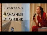 Алмазный огранщик(1-2 гл)/ Майкл Роуч ( аудиокнига)