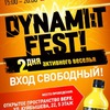 "Dynamit Fest   4-5 июня  Арт-пространство ""ВЕРХ"""