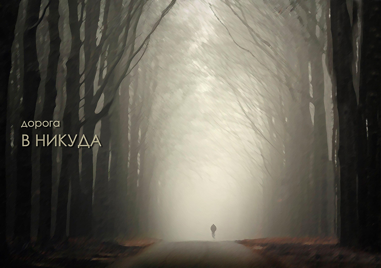 Дорога в никуда. Сборник первый