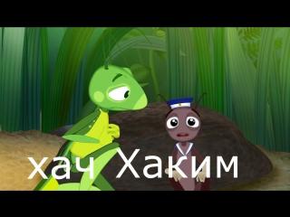 Лунтик RYTP пуп ритп
