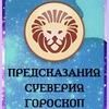 Гороскоп ♈ Предсказания ♋ Суеверия ♏ Приметы ♒