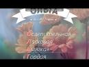 «All names» под музыку Natan ft. Тимати - Слышь, ты чо такая дерзкая, а.