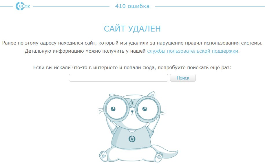 Сайт Білокуракинський портал знову видалено з хостингу Ucoz