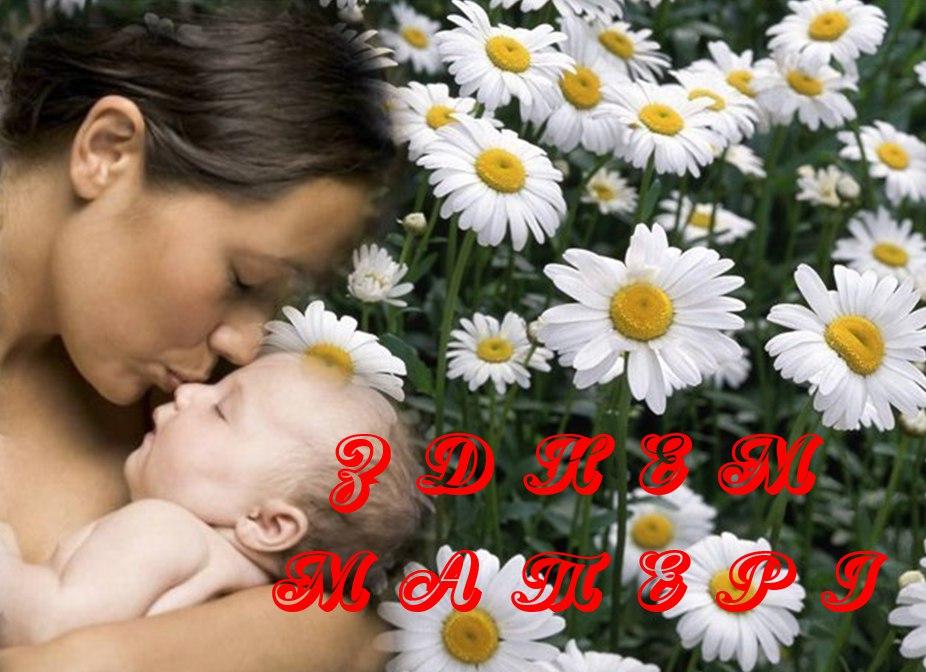 З Днем Матері в Україні. Привітання
