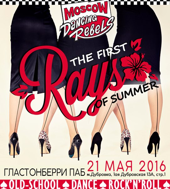 21.05 RAYS OF SUMMER! Rockabilly Festival!