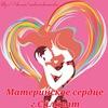 Материнское сердце (г.Салават)