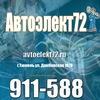 СТO.Avtoelekt.ru Автоэлектрика.Диагностика.