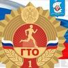Центр тестирования ВФСК ГТО г. Калининград