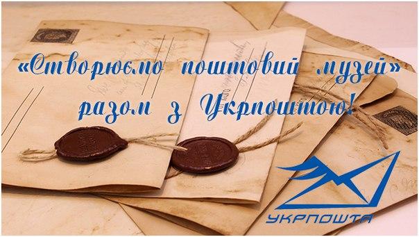 Створюємо поштовий музей з Укрпоштою