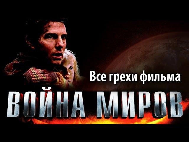 Киноляпы [2005] Война миров [War of the Worlds]