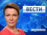Вести Сочи 14.01.2016 14:30
