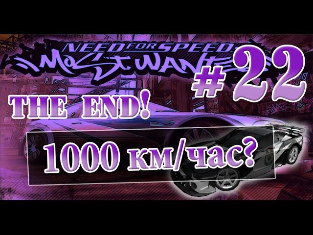 Мифы в NFS Most Wanted - 1000 КМЧАС - 22 THE END!