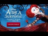 Алиса в Зазеркалье - финальный трейлер (12)