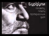 Гуджа Бурдули - Зараза (Lilith mix)