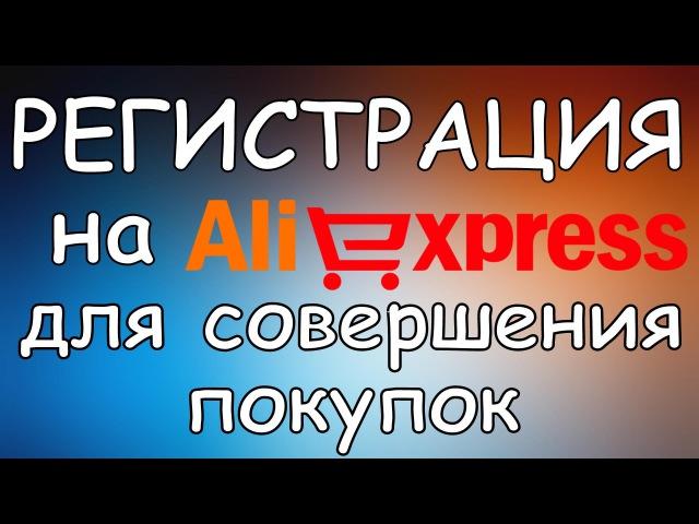 Как Правильно Зарегистрироваться на AliExpress?