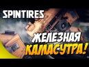 SpinTires - Железная камасутра! #3