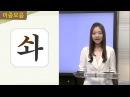 Корейский язык . Урок 2 . Алфавит . Дифтонги