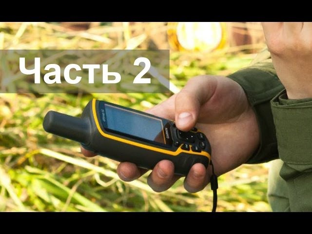 Использование GPS-Навигатора на лесных ПСР (Часть 2 из 3), mr_ia