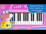 Манкиту Свинка Пеппа учит играть на пианино. МанкитуМульт