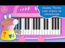 Манкиту Свинка Пеппа учит играть на пианино МанкитуМульт