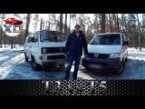 Volkswagen Transporter T3 против Transporter T5 XOXOLDRIVE
