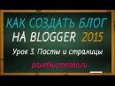 Blogger Создать блог 2018 👍 3. Как создать страницы и публикации