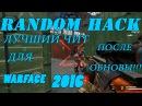 Чит Для Warface: Random Hack После Обновы. Без Бана! 2016
