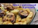 Как приготовить рыбу Рыба с картошкой в духовке Вкусняшка