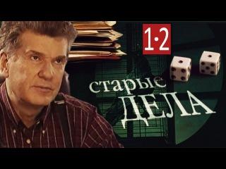 Старые дела (1 и 2 серии) детектив мистика сериал