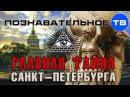 Главная тайна Санкт Петербурга Познавательное ТВ Владимир Девятов