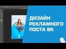 Как создать рекламный баннер вконтакте