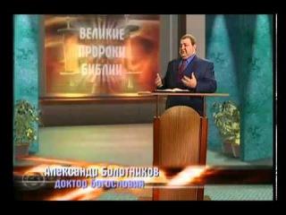 БОЛОТНИКОВ Александр - Исайя 2
