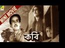 Kavi Short Film Good Quality