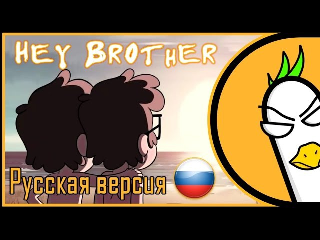 [RUS COVER] Gravity Falls — Hey Brother (На русском)