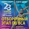 Отборочный этап по ВСА в г. Нижневартовске