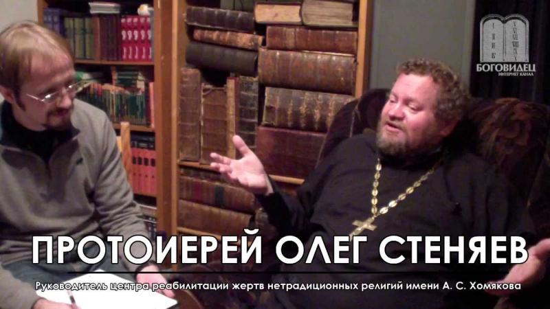 Если не нравится внешне молодой человек? Протоиерей Олег Стеняев