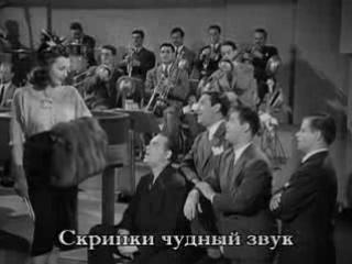 Оркестр Гленна Миллера 1941 - Мне декабрь кажется маем