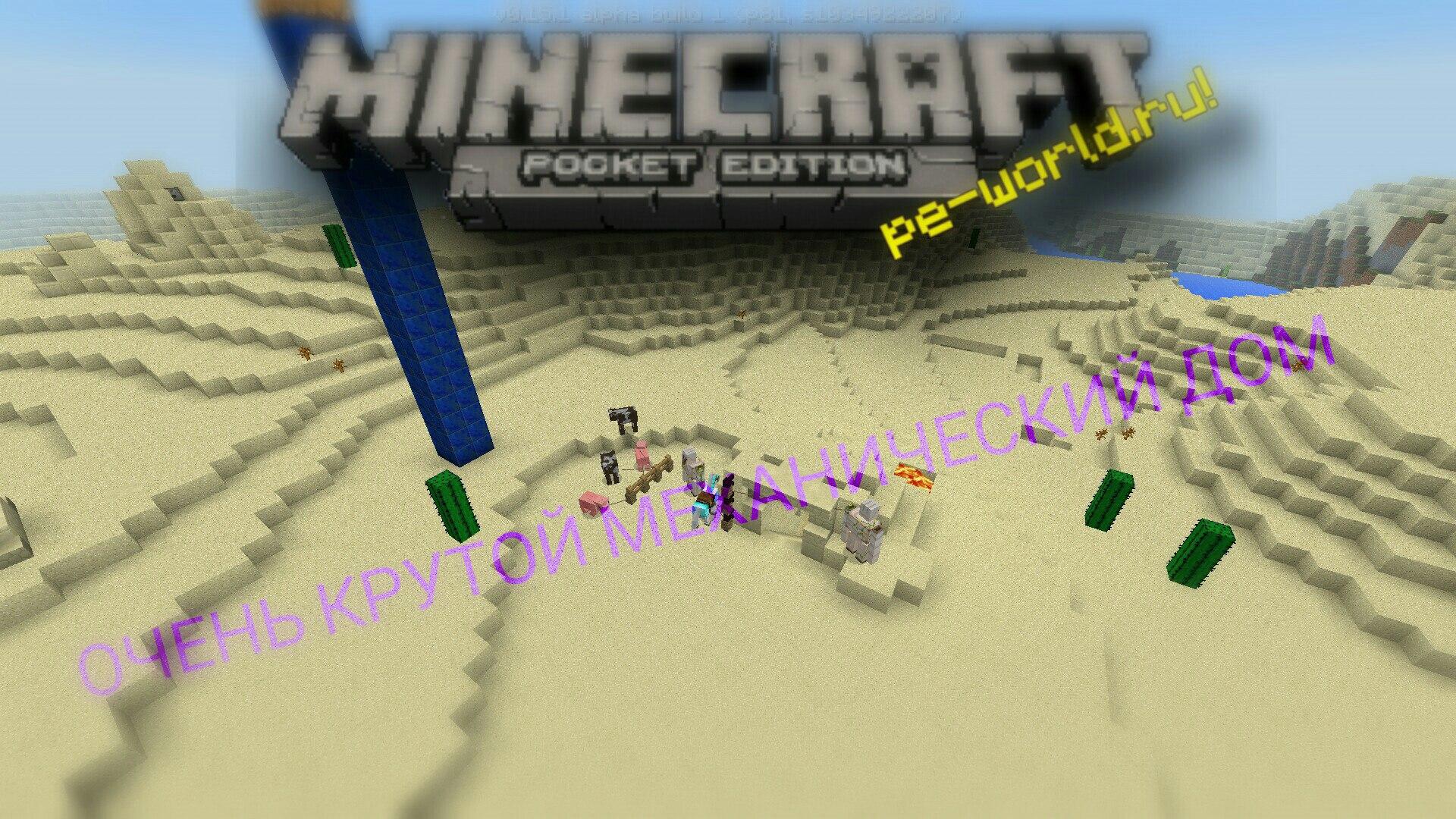 Превью для «Механический дом в Minecraft PE 0.15.1»