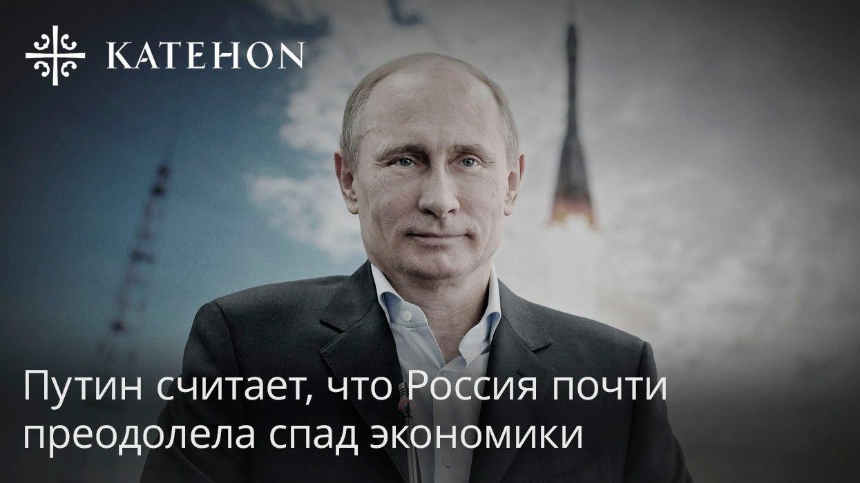 Россия встает с колен