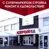 Супермаркет «Стройка» Гомель